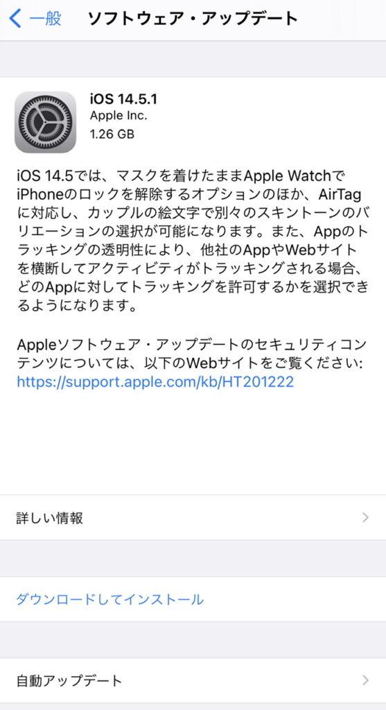 エアタグを使用する為に最新のOSにアップデートしている画像
